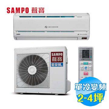 加入會員再享優惠! ★聲寶 SAMPO 單冷變頻 一對一分離式冷氣 頂級PA系列 AU-PA22D / AM-PA22D【全省免費安裝】