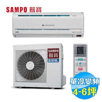 加入會員再享優惠! ★聲寶 SAMPO 單冷變頻 一對一分離式冷氣 頂級PA系列 AU-PA28D / AM-PA28D【全省免費安裝】
