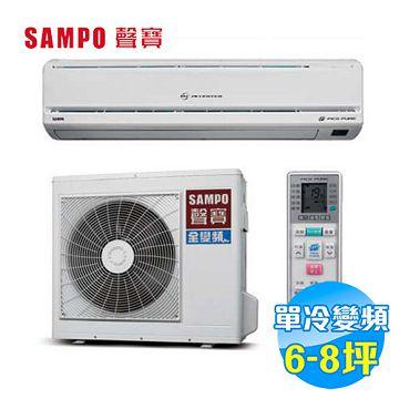 加入會員再享優惠! ★聲寶 SAMPO 單冷變頻 一對一分離式冷氣 頂級PA系列 AU-PA50D / AM-PA50D【全省免費安裝】