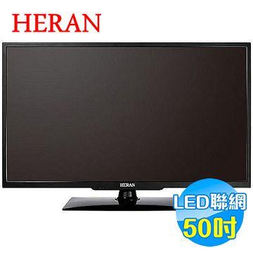 加入會員再享優惠! ★贈2159點★禾聯 HERAN 50吋 LED液晶電視 HD50AC2【全省免費安裝】