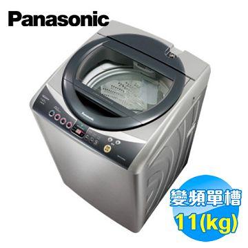 加入會員再享優惠! ★國際 Panasonic 11公斤 不鏽鋼智慧節能變頻洗衣機 NA-V110YBS-S【全省免費安裝】