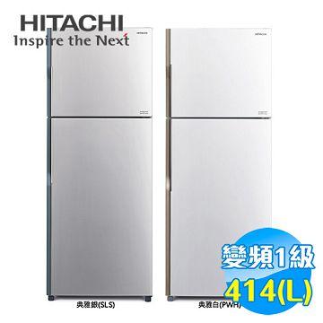 加入會員再享優惠! ★日立 HITACHI 414公升 雙門冰箱 RV439【全省免費安裝】