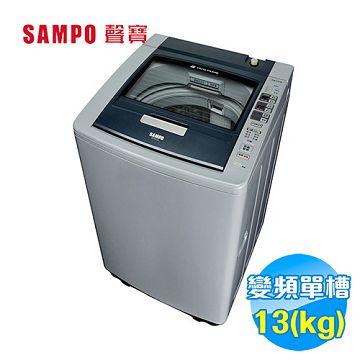 加入會員再享優惠! ★贈1590點★聲寶 SAMPO 13公斤 變頻洗衣機 ES-DD13P【全省免費安裝】