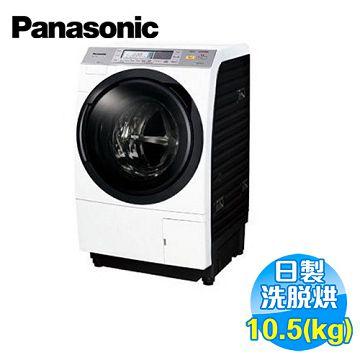 加入會員再享優惠! ★國際 Panasonic 日本製 10.5公斤 洗脫烘滾筒洗衣機 NA-VX73【全省免費安裝】