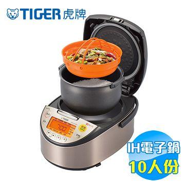 加入會員再享優惠! ★虎牌 Tiger 高火力IH 十人份 炊飯電子鍋 JKT-S18R