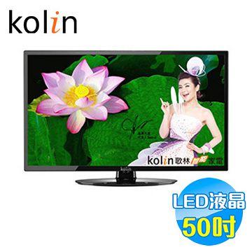 歌林 Kolin 50吋 LED液晶電視 KLT-50ED03【全省免費安裝】