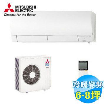 加入會員再享優惠! ★三菱 Mitsubishi 霧之峰 冷暖變頻 一對一分離式冷氣 MSZ-FH42NA / MUZ-FH42NA【全省免費安裝】