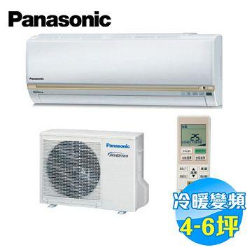加入會員再享優惠! ★贈3659點★國際 Panasonic 頂級LJ系列冷暖變頻 一對一分離式冷氣 CS-LJ36VA2 / CU-LJ36HA2【全省免費安裝】