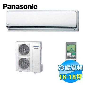 加入會員再享優惠! ★贈8050點★國際 Panasonic 頂級旗艦LX系列冷暖變頻 一對一分離式冷氣 CS-LX110A2 / CU-LX110HA2【全省免費安裝】