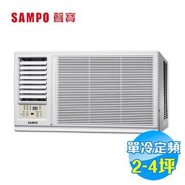 加入會員再享優惠! ★聲寶 SAMPO 左吹定頻窗型冷氣 AW-PA122R1【全省免費安裝】