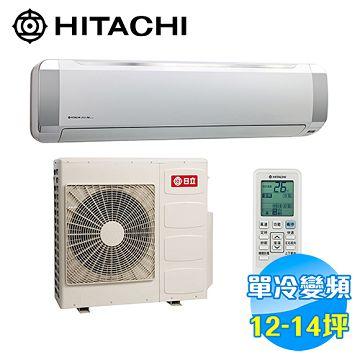 加入會員再享優惠! ★贈8249點★日立 HITACHI 頂級型冷專變頻 一對一分離式冷氣 RAS-90JX / RAC-90JX【全省免費安裝】