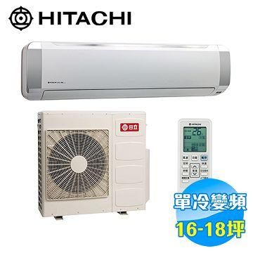 加入會員再享優惠! ★日立 HITACHI 頂級型冷專變頻 一對一分離式冷氣 RAS-110JX / RAC-110JX【全省免費安裝】