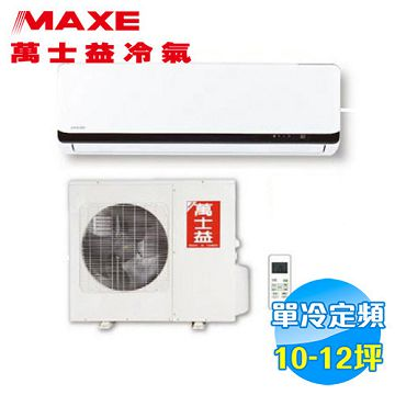 加入會員再享優惠! ★萬士益 MAXE 冷專定頻 一對一分離式冷氣 超值型 MAS-638GS / RA-638GS【全省免費安裝】