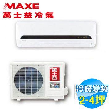 加入會員再享優惠! ★萬士益 MAXE 冷暖變頻 一對一分離式冷氣 超極型 MAS-20DHM / RA-20DHM【全省免費安裝】