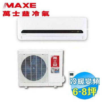 加入會員再享優惠! ★萬士益 MAXE 冷暖變頻 一對一分離式冷氣 超極型 MAS-45DHM / RA-45DHM【全省免費安裝】