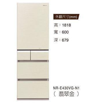 國際 Panasonic 430公升 頂級ECONAVI五門變頻冰箱 NR-E430VG【全省免費安裝】