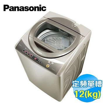 加入會員再享優惠! ★國際 Panasonic 12公斤 單槽洗衣機 NA-120YB-N【全省免費安裝】