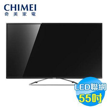 加入會員再享優惠! ★奇美 CHIMEI 55吋 FHD液晶顯示器+視訊盒 TL-55A100【全省免費安裝】