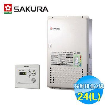 加入會員再享優惠! ★櫻花 SAKULA 24公升 數位強排氣 熱水器 SH2480【全省免費安裝】