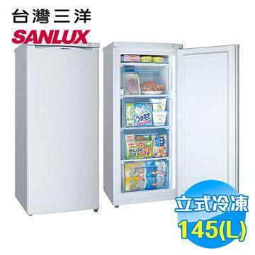 加入會員再享優惠! ★贈879點★三洋 SANYO 145公升 單門直立式冷凍櫃 SCR-145A【全省免費安裝】