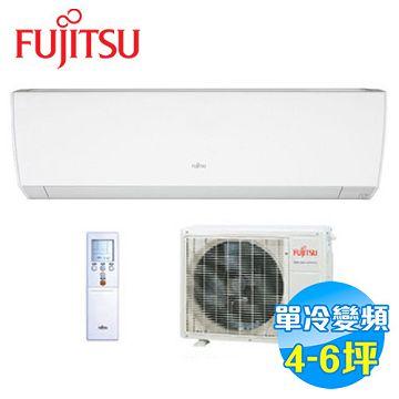 加入會員再享優惠! ★贈3599點★富士通 Fujitsu 單冷 變頻 一對一分離式冷氣 ASCG-36JMT / AOCG-36JMT【全省免費安裝】