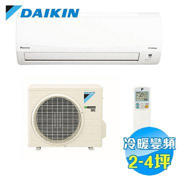 加入會員再享優惠! ★贈2548點★大金 DAIKIN R32經典系列 冷暖變頻 一對一分離式冷氣 RXP25HVLT / FTXP25HVLT【全省免費安裝】