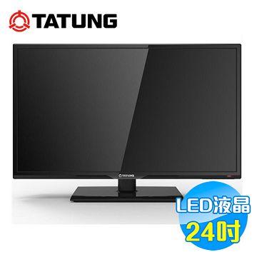 加入會員再享優惠! ★贈609點★大同 Tatung 24吋 LED液晶顯示器+視訊盒 DC24A10