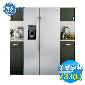 加入會員再享優惠! ★奇異 GE 733L 不鏽鋼對開冰箱 GSE25HSSS【全省免費安裝】
