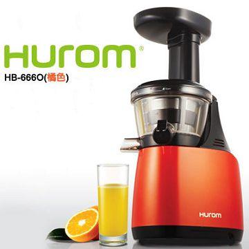 加入會員再享優惠! ★Hurom 慢磨蔬果機 HB-666