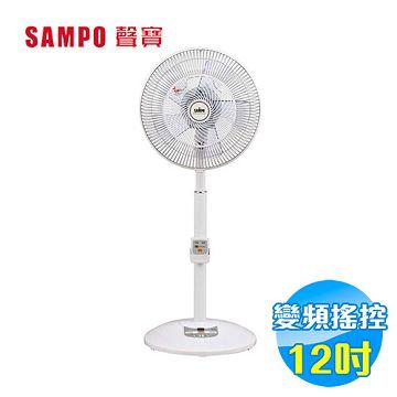 加入會員再享優惠! ★贈149點★聲寶 SAMPO 12吋 DC直流微電腦遙控電風扇 SK-AC1212