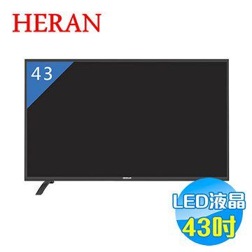加入會員再享優惠! ★禾聯 HERAN 43吋 LED液晶顯示器+視訊盒 HD-43DC7