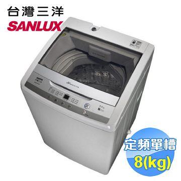 加入會員再享優惠! ★贈649點★三洋 SANYO 8KG 單槽洗衣機 ASW-95HTB【全省免費安裝】