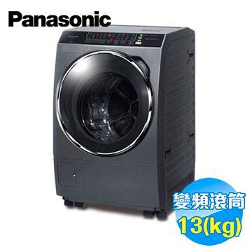 加入會員再享優惠! ★國際 Panasonic 13公斤 ECONAVI 洗脫滾筒洗衣機 NA-V130BDH【全省免費安裝】