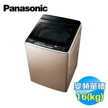 加入會員再享優惠! ★國際 Panasonic 變頻直立式 16公斤 洗衣機 NA-V178BB【全省免費安裝】
