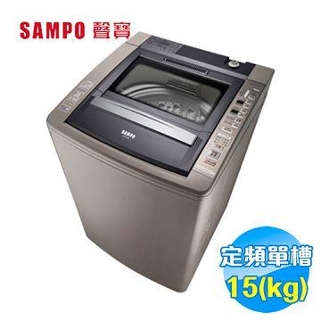 加入會員再享優惠! ★聲寶 SAMPO 15公斤 單槽定頻洗衣機 ES-E15B【全省免費安裝】
