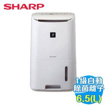 加入會員再享優惠! ★SHARP 6.5公升 空氣清淨除濕機 DW-F65HT-W