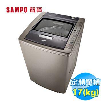 加入會員再享優惠! ★贈1759點★聲寶 SAMPO 17公斤 單槽定頻洗衣機 ES-E17B【全省免費安裝】