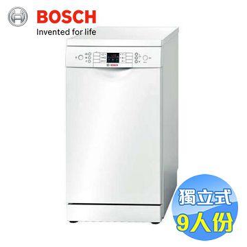 加入會員再享優惠! ★BOSCH 9人份獨立式洗碗機 SPS63M02TC【全省免費安裝】