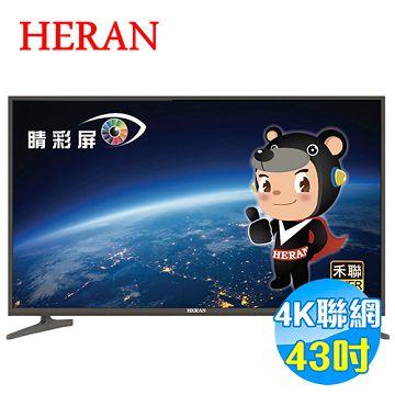 加入會員再享優惠! ★贈1599點★禾聯 HERAN 43吋 4K 聯網 LED液晶電視 HD-434KC1