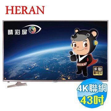 加入會員再享優惠! ★禾聯 HERAN 43吋 4K 聯網 LED液晶電視 HD-43UDF1【全省免費安裝】
