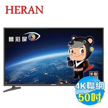 加入會員再享優惠! ★贈1690點★禾聯 HERAN 50吋 4K 聯網 LED液晶電視 HD-504KC1【全省免費安裝】