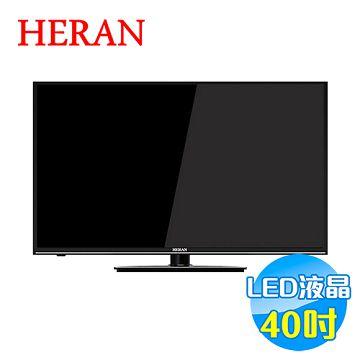 加入會員再享優惠! ★禾聯 HERAN 40吋 LED液晶電視 HD-40DC5【全省免費安裝】