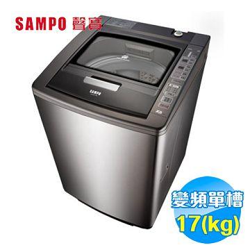 加入會員再享優惠! ★聲寶 SAMPO 17公斤 PICO PURE 單槽 變頻 洗衣機 ES-ED17PS【全省免費安裝】