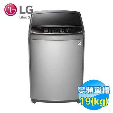 加入會員再享優惠! ★LG 19公斤 蒸善美 直立式 變頻洗衣機 WT-SD196HVG【全省免費安裝】