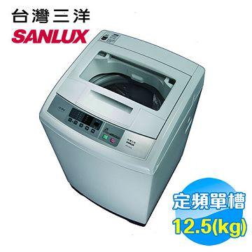 加入會員再享優惠! ★三洋 SANYO 12.5公斤 單槽洗衣機 ASW-125MTB【全省免費安裝】
