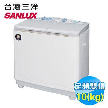 加入會員再享優惠! ★贈920點★三洋 SANYO 10公斤 雙槽 洗衣機 SW-1068【全省免費安裝】