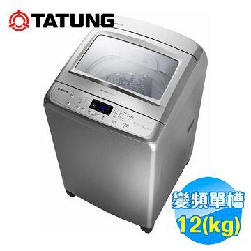 加入會員再享優惠! ★大同 Tatung 14公斤 變頻 洗衣機 TAW-A140DC【全省免費安裝】