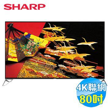 SHARP 日本原裝 80吋 4K 智慧聯網 液晶電視 LC-80XU35T【全省免費安裝】