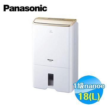 加入會員再享優惠! ★贈1649點★國際 Panasonic 18L nanoe 智慧 清淨 除濕機 F-Y36CXW