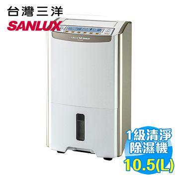 三洋 SANYO 10.5公升 清淨 除濕機 SDH-105LD